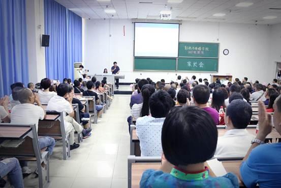 影视与传媒学院2017级新生家长座谈会.jpg