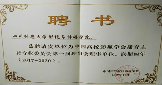 中国高校影视学会播音主持专业委员会 第一届理事会理事单位.jpg