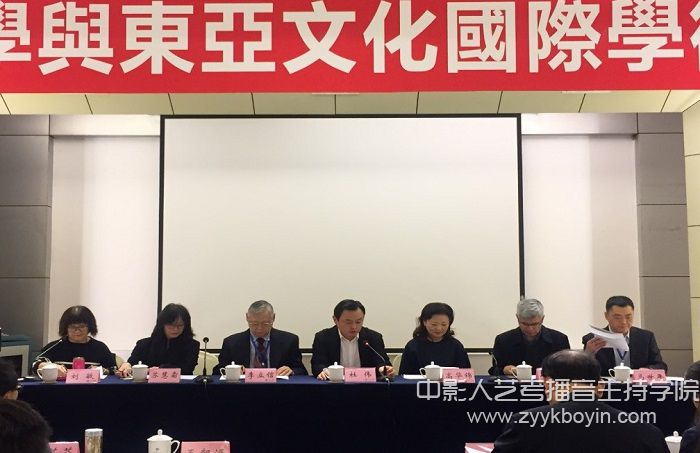 四川师范大学的学者参与了第八届汉学与东亚文化国际学术研讨会举行
