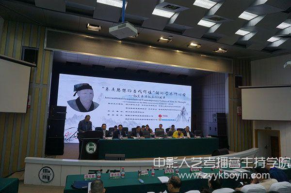 国际学术研讨会在四川师范大学开幕现场