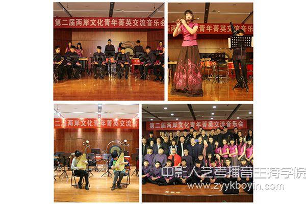 第二届两岸文化青年菁英交流音乐会