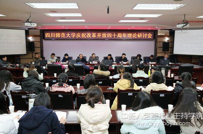 四川师范大学会议现场