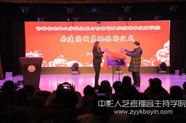 """吉林艺术学院艺术教育学院与吉林省老年大学器乐系举行""""共建实践基地""""揭牌仪式"""