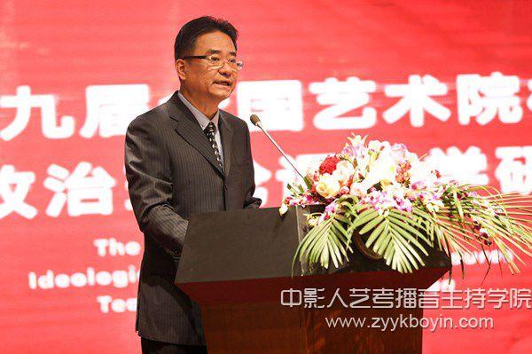 吉林艺术学院副校长陈吉风主持闭幕式