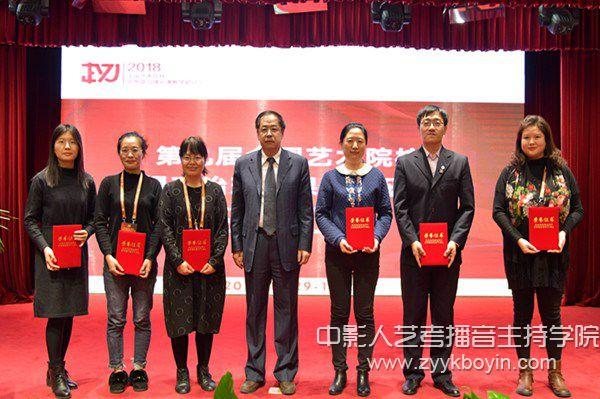 吉林艺术学院党委副书记恽鹏伟讲话