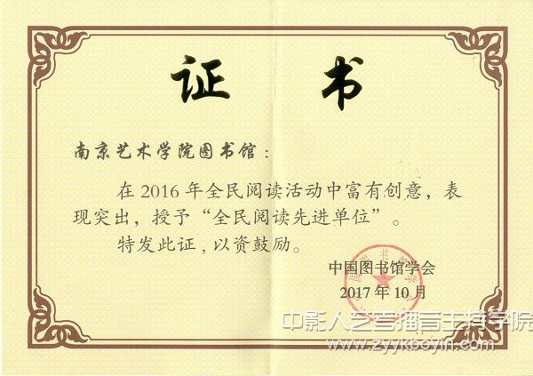 """南京艺术学院图书馆荣获""""全民阅读先进单位""""称号.jpg"""