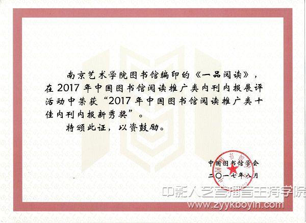 """南京艺术学院图书馆荣获""""全民阅读先进单位""""称号2.jpg"""