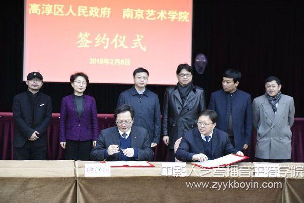 谢建明副院长与高淳区政府领导签署合作协议.jpg