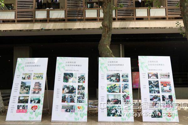 """南艺""""美的芳华""""第十三届社团巡礼节开幕3.jpg"""