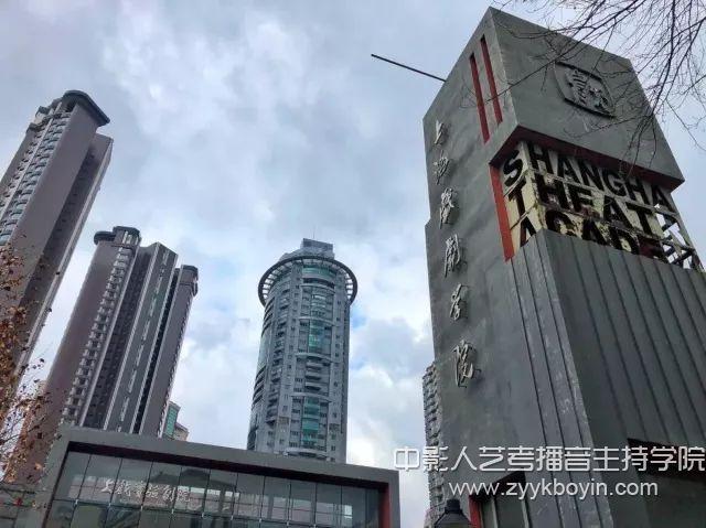上海戏剧学院.jpg