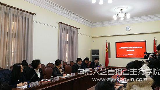 上海戏剧学院2018年本科招生考试新闻发布会.jpg
