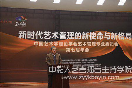 山艺中国艺术学理论学会艺术管理专业委员会第七届年会开幕式