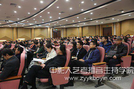 山东艺术学院全校处科级干部、教师代表参加会议