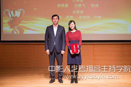 沈阳音乐院长季惠斌为获得大赛一等奖选手颁奖