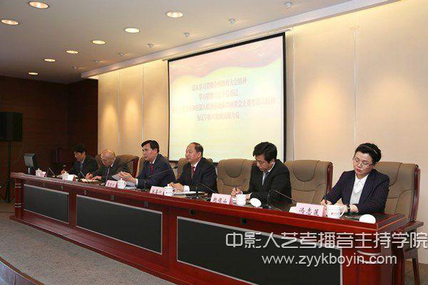 沈阳音乐学院召开全院处级领导干部会议