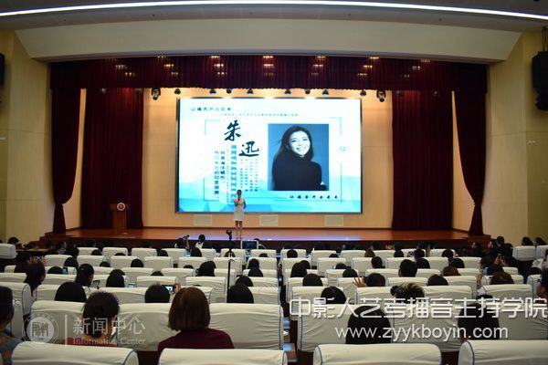 央视著名节目主持人朱迅做客天师大继之讲堂.jpg