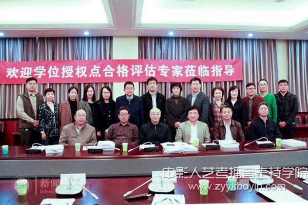 天津师范大学硕士学位授权点专家评审会参会人员合影