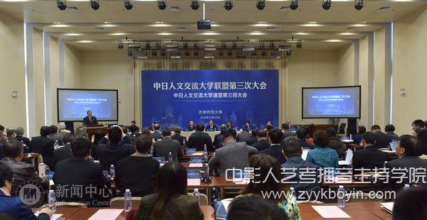中日人文交流大学联盟第三次会议在天津师范大学召开