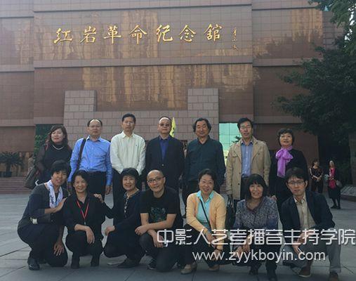 天津师范大学相关人员参观红岩革命纪念馆