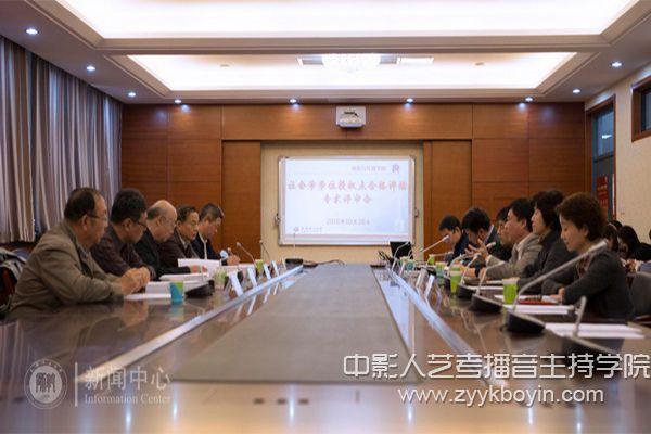 天津师范大学社会学硕士学位授权点专家评审会现场
