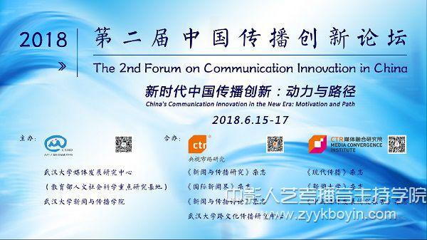 第二届中国传播创新论坛.jpg