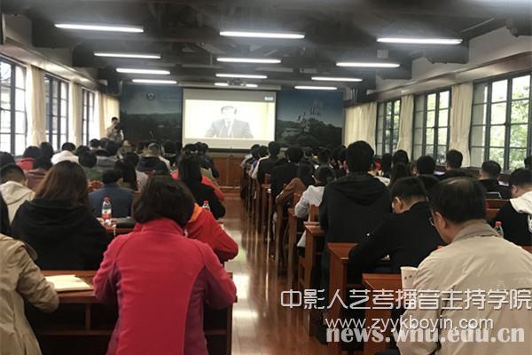 武汉大学组织观看全国科学道德和学风建设宣讲教育报告会