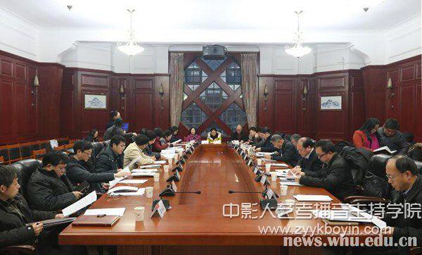 武汉大学政治理论课建设领导小组会议